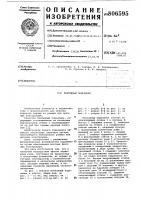 Патент 806595 Монтажный подъемник