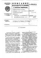 Патент 893451 Флюсоаппарат