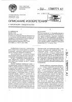 Патент 1789771 Эрлифт