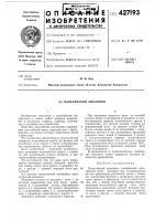 Патент 427193 Мальтийский механизм