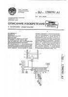 Патент 1799791 Устройство для опознавания железнодорожных вагонов