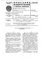 Патент 883162 Смазка для покрытия металлических поверхностей