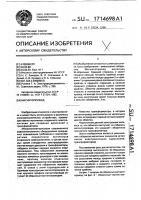Патент 1714698 Магнитопровод