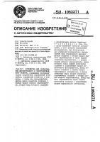 Патент 1083371 Устройство для согласования двухпроводного и четырехпроводного трактов