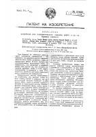 Патент 37633 Устройство для пневматического подъема нефти и пр. из буровых скважин
