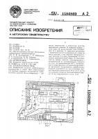 Патент 1584869 Хлебопекарная печь