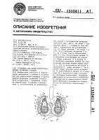 Патент 1333411 Установка для резки крупногабаритных резиновых отходов