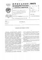 Патент 184573 Терморегулирующий клапан