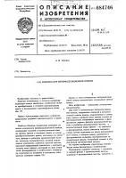 Патент 684746 Компенсатор интермодуляционной помехи