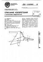 Патент 1102865 Рабочий орган бестраншейного дреноукладчика