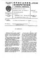 Патент 872149 Манипулятор