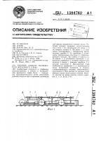 Патент 1384762 Рабочий аппарат валкователя фрезерного торфа