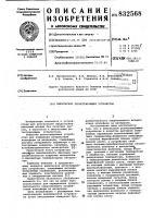 Патент 832568 Импульсное регистрирующее устройство