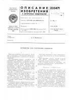 Патент 233471 Устройство для содержания жидкости