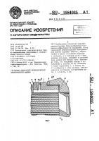 Патент 1584035 Ротор синхронной неявнополюсной электрической машины