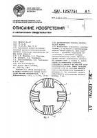 Патент 1257751 Магнитопровод статора электрической машины