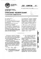 Патент 1509736 Способ определения выхода целлюлозы, полученной щелочной варкой сосновой или еловой древесины