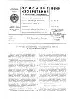 Патент 198105 Устройство для припайки твердосплавных пластин к режущему инструменту