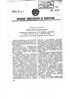 Патент 41630 Мяльно-очистительная машина