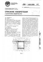 Патент 1451208 Способ укрепления берегового грунтового массива