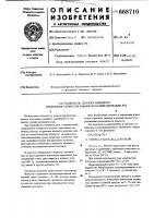 Патент 668710 Собиратель для флотационного извлечения глинистых шламов из калийсодержащих руд