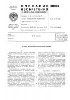 Патент 310102 Прибор для измерения угла изделия