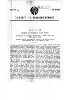 Патент 18714 Аппарат для измерения длины тканей