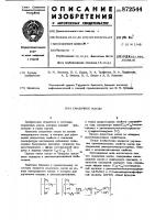 Патент 872544 Смазоное масло