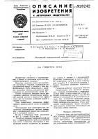 Патент 920242 Глушитель шума