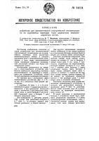 Патент 34014 Устройство для автоматической электрической сигнализации на не охраняемых переездах через двухпутную железнодорожную линию