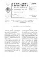 Патент 533798 Дроссельно-охладительное устройство