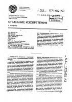 Патент 1771452 Транспортное средство для подвесной транспортной системы