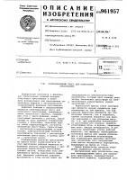 Патент 961957 Коленорычажный пресс для полусухого прессования