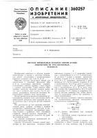 Патент 360257 Система продольных силовых связей кузова