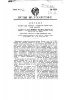 Патент 9886 Машина для отделения волокон от стеблей лубовых растений