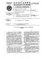 Патент 775125 Способ замачивания зерна в производстве крахмала