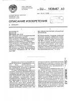 Патент 1838487 Способ получения сульфатной целлюлозы