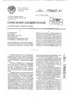 Патент 1756627 Скважинный штанговый насос