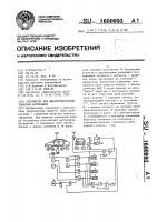 Патент 1600993 Устройство для диагностирования тормозов автомобиля