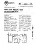 Патент 1423814 Пневматический насос замещения шеремета п.з.