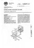 Патент 1638079 Транспортно-накопительная система для листовых изделий