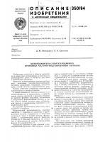 Патент 350184 Шумоподавитель супергетеродинного приемника частотно- модулированных сигналов