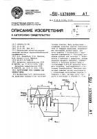 Патент 1370399 Загрузочный узел сушилки для хлопка-сырца