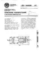 Патент 1644394 Устройство для приема биимпульсных сигналов