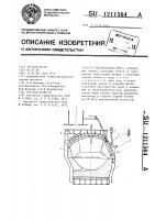 Патент 1211564 Мартеновская печь