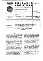 Патент 922187 Мяльный валец для лубоволокнистого материала