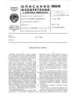 Патент 185618 Измельчитель кормов