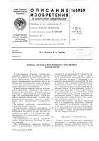 Патент 165959 Привод системы программного управленияположением