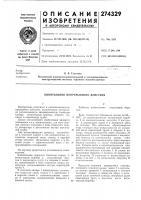 Патент 274329 Кипятильник непрерывного действия