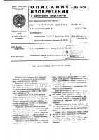 Патент 951556 Магнитопровод электрической машины